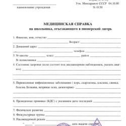 079у printed