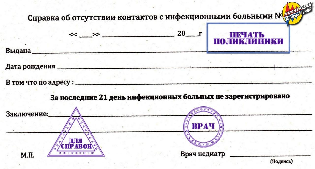 Справка медицинская для бассейна Москва Люблино