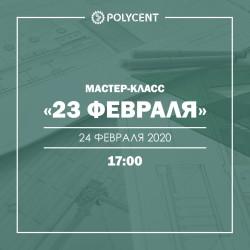 соцсети_мк_23февраля